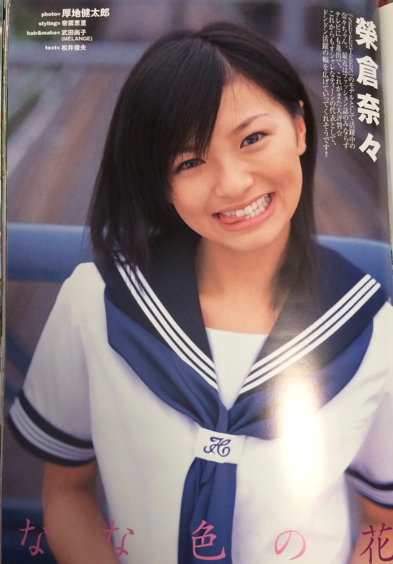u15 japan idol nude